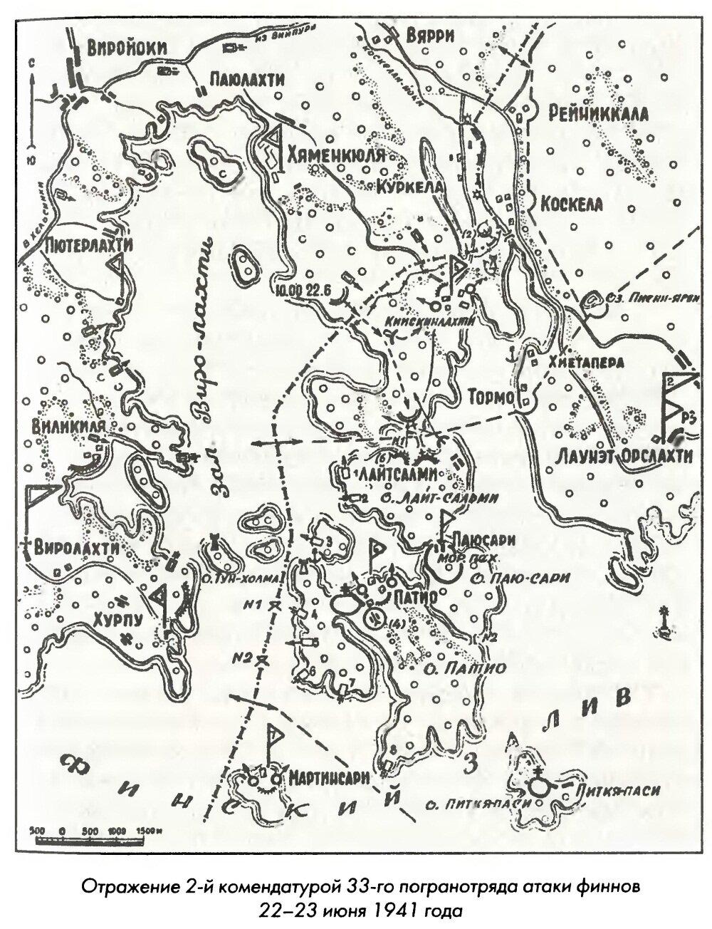 Отражение 33-пограничным отрядом атаки финнов 22-23 июня 1941 года