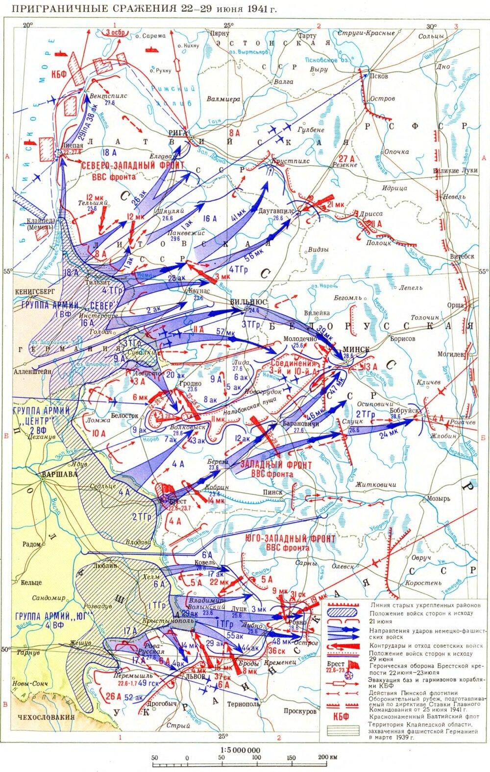 Приграничные сражения 22-29 июня 1941 года