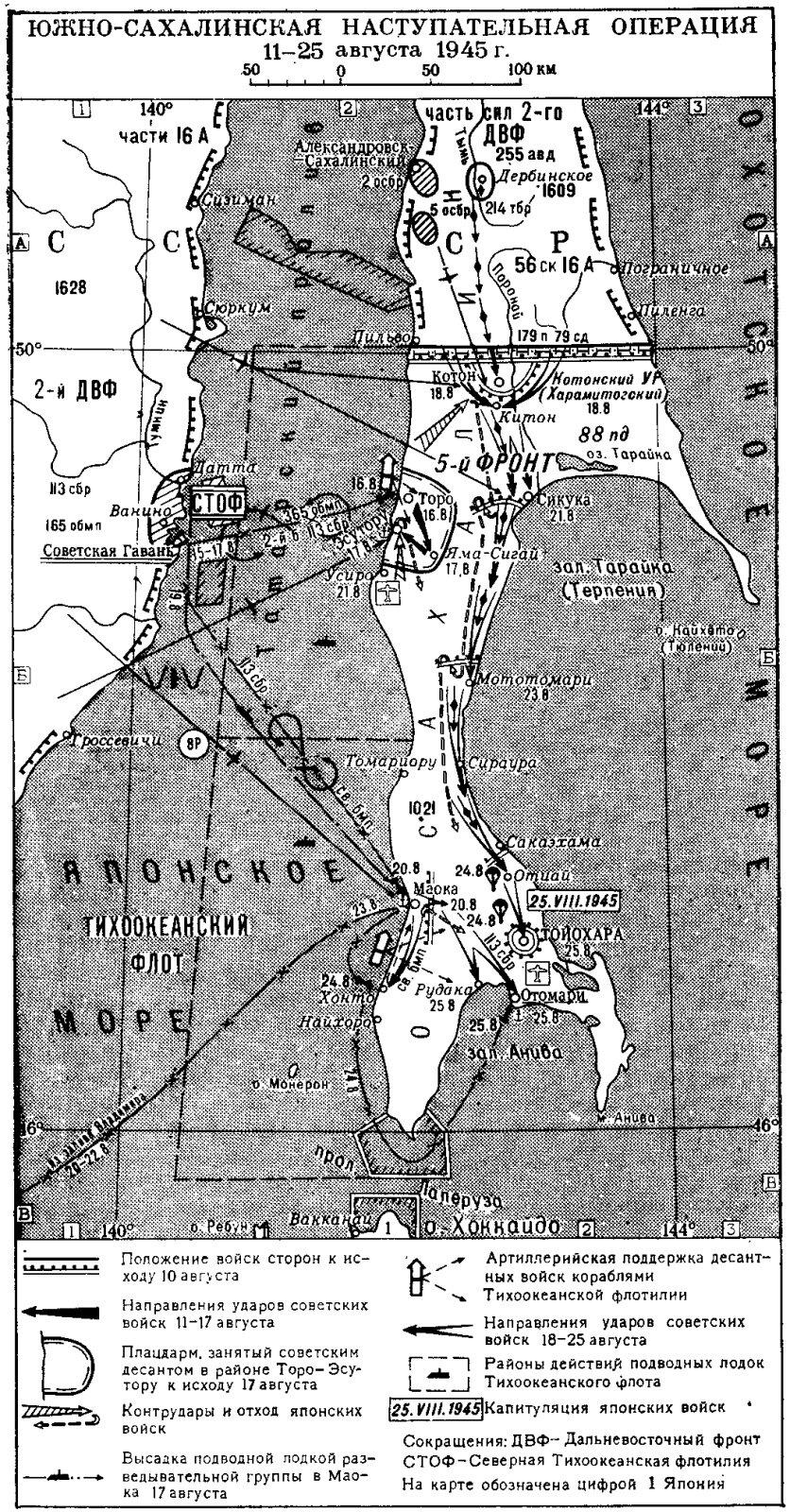 Южно-Сахалинская наступательная операция 11-25 августа 1945 года