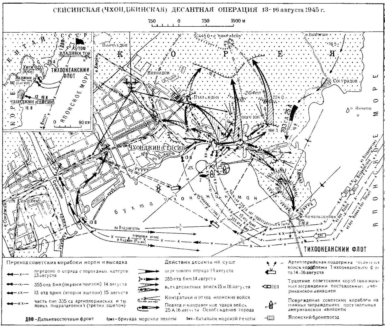Сейсинская десантная операция 13-16 августа 1945 года