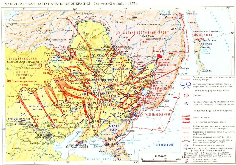 Маньчжурская наступательная операция 9 августа - 2 сентября 1945 года
