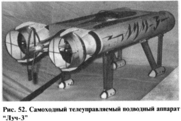 """Экспериментальный самоходный телеуправляемый подводный аппарат """"Луч-3"""""""