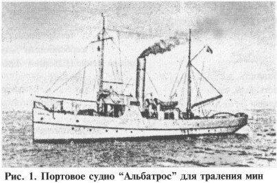 """Портовое судно для траления мин (тральщик) """"Альбатрос"""""""