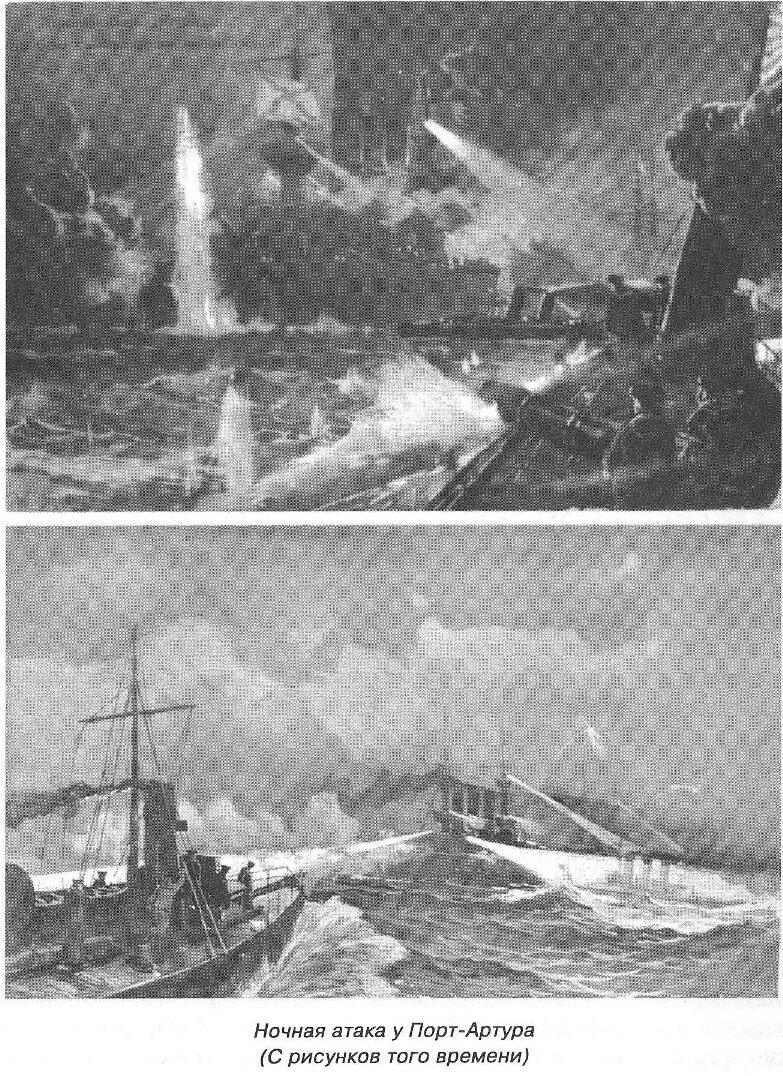 Ночная атака у Порт-Артура