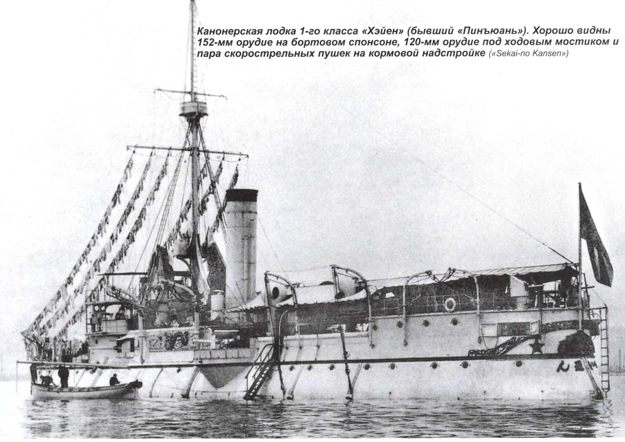 Канонерская лодка 1-го класса «Хэйен» (бывший «Пинъюань»)